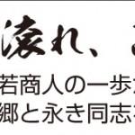 このメンバーで本当に良かった。鹿児島県青連役員会。